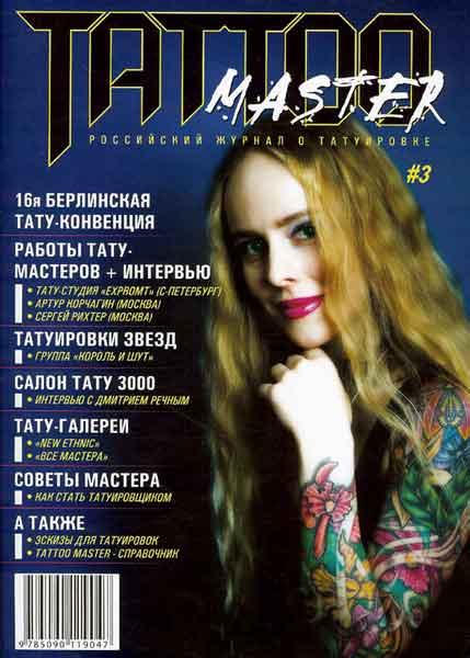 tattoo master magazine