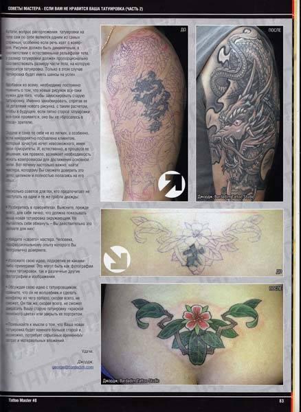 Tattoo Master Magazine # 8. Russia.