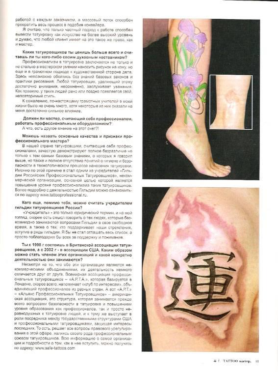 Tattoo Master Magazine # 1