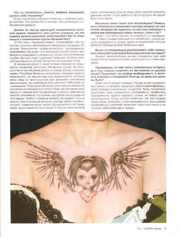 Tattoo Master Magazine # 1, 2005. Russia.