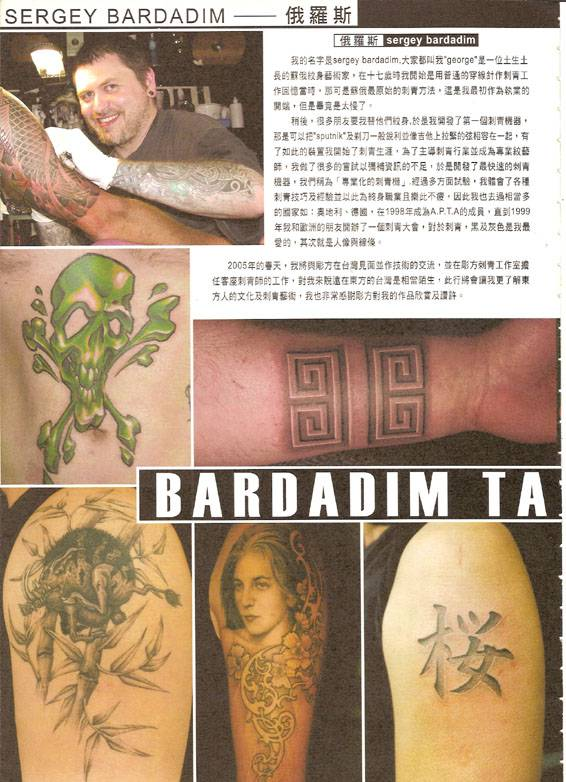 Tattoos Taiwan Magazine,