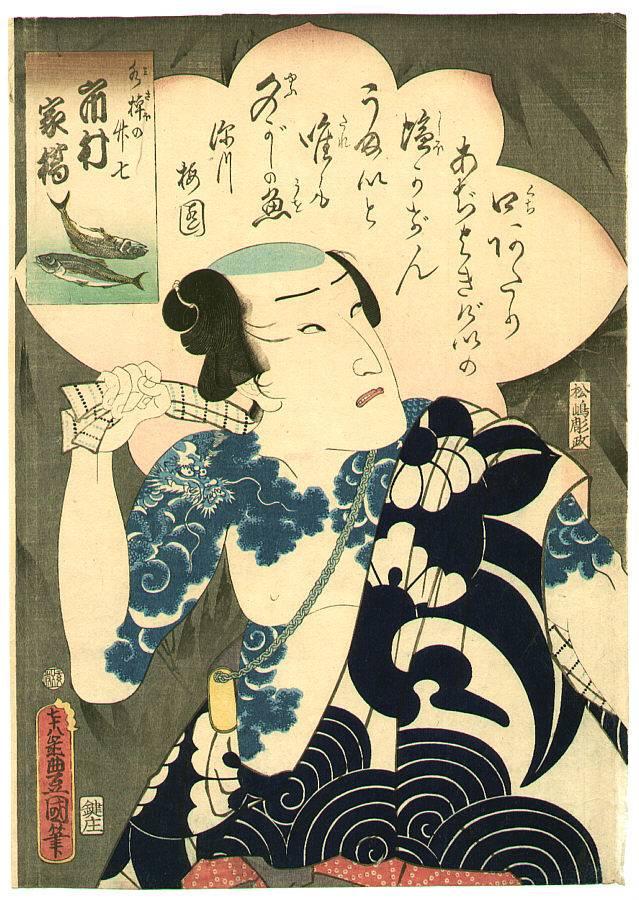Toyohara Kunichika tattoo