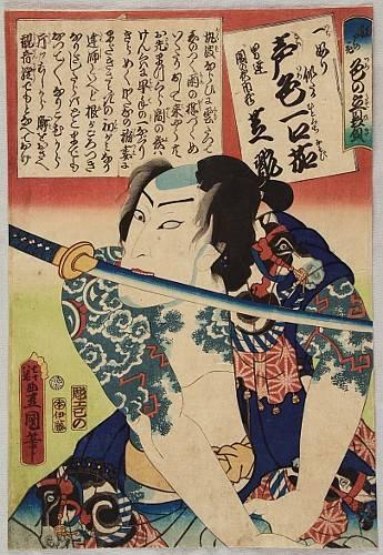 Japanese tattooed warrior